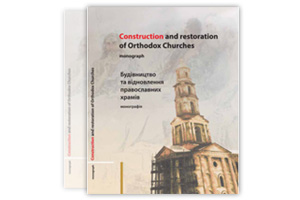 Опублікована монографія «Construction and restoration of Orthodox churches»